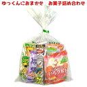 お菓子詰め合わせ 300円ゆっくんにおまかせお菓子セット 1袋 【ラッキーシール対応】@