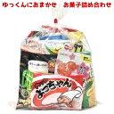 お菓子詰め合わせ 1000円 ゆっくんにおまかせお菓子セット (大人向け) 1袋 【ラッキーシール対応】@