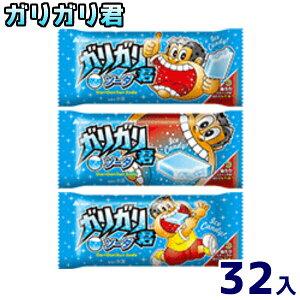 (本州一部冷凍送料無料)赤城乳業 ガリガリ君ソーダ (31+1)32入(冷凍) 【ラッキーシール対応】