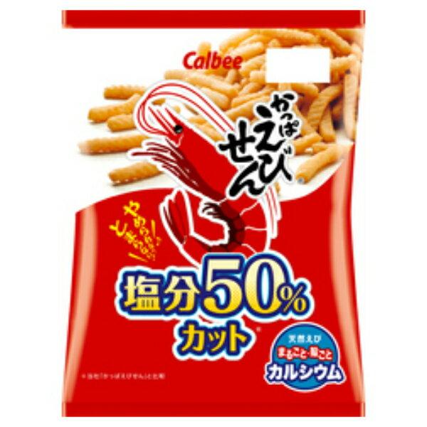 カルビー 75g かっぱえびせん 塩分50%カット 12入 【ラッキーシール対応】