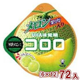 (本州一部送料無料) 味覚糖 コロロ メロン (6×12)72入 (Y10)【ラッキーシール対応】