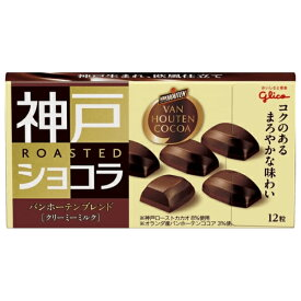 江崎グリコ 神戸ローストショコラバンホーテンブレンド クリーミーミルク 10入 【ラッキーシール対応】@