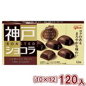 (本州一部送料無料)江崎グリコ 神戸ローストショコラバンホーテンブレンド クリーミーミルク(10×12)120入 (Y10) 【ラッキーシール対応】