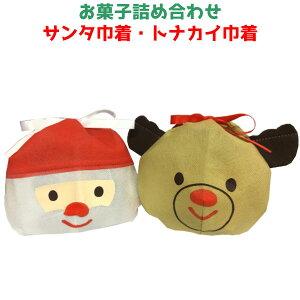 お菓子 詰め合わせ クリスマス (サンタ巾着・トナカイ巾着) 300円 1袋(LA344.LA343)@