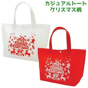 お菓子詰め合わせ カジュアルトート クリスマス柄 300円 1袋(LB008)@