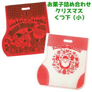 お菓子 詰め合わせ オートミミック クリスマス くつ下(小) 100円 1袋(LE172.LE185)@