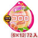 (本州一部送料無料) 味覚糖 コロロ 白桃 (6×12)72入 (Y10) 【ラッキーシール対応】