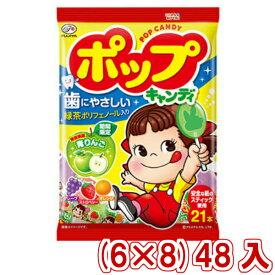 (本州一部送料無料)不二家 ポップキャンディ袋 (6×8)48入 (Y12)【ラッキーシール対応】