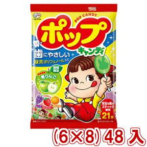 (本州送料無料)不二家 ポップキャンディ袋 (6×8)48入 (Y12)(ケース販売)※