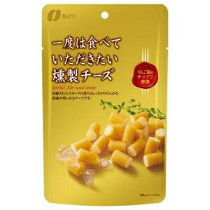なとり 一度は食べていただきたい 燻製チーズ 5入 【ラッキーシール対応】