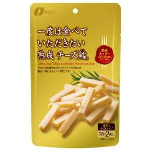 (本州送料無料) なとり 一度は食べていただきたい 熟成 チーズ鱈 (5×2)10入