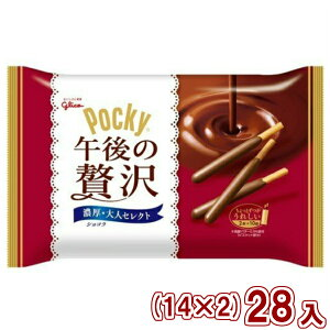 (本州一部送料無料) 江崎グリコ 20本 ポッキー午後の贅沢 ショコラ(14×2)28入(Y12)【ラッキーシール対応】