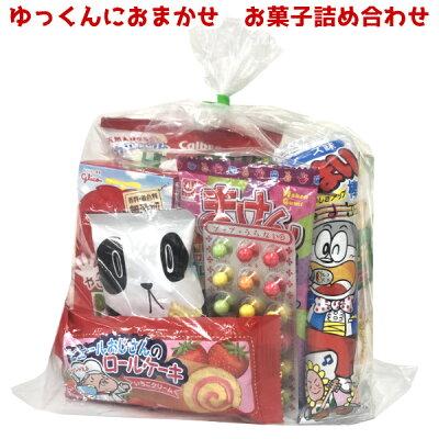 お菓子詰め合わせ400円ゆっくんにおまかせ駄菓子セット1袋【ラッキーシール対応】