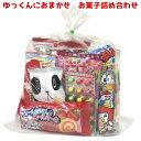 お菓子詰め合わせ 400円 ゆっくんにおまかせ駄菓子セット 1袋 【ラッキーシール対応】@