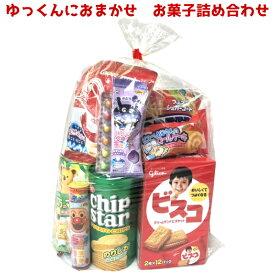 お菓子詰め合わせ 1000円 ゆっくんにおまかせお菓子セット (子供向け) 1袋 【ラッキーシール対応】