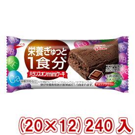 (本州送料無料) 江崎グリコ バランスオンminiケーキチョコブラウニー (20×12)240入(Y10)(ケース販売)