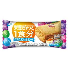 江崎グリコ バランスオン miniケーキ チーズケーキ 20入