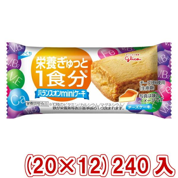 (本州一部送料無料) 江崎グリコ バランスオンminiケーキチーズケーキ (20×12)240入 (ケース販売)【ラッキーシール対応】