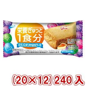 (本州送料無料) 江崎グリコ バランスオンminiケーキ チーズケーキ (20×12)240入 (Y10)(ケース販売)