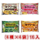 (本州一部送料無料)フルタ 生クリームチョコ 食べ比べセット (4種×4袋)16袋セット *【ラッキーシール対応】