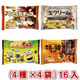 (本州一部送料無料)フルタ チョコレート 食べ比べセット (4種×4袋)16袋セット 【ラッキーシール対応】