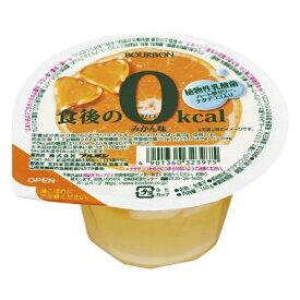 ブルボン 食後の0kcal みかん味 12入 (ゼリー) 【ラッキーシール対応】
