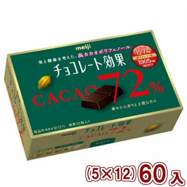 (本州一部送料無料) 明治 チョコレート効果 カカオ72%BOX (5×12)60入 【ラッキーシール対応】