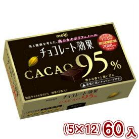 (本州送料無料) 明治 チョコレート効果 カカオ95%BOX (5×12)60入 (Y10)(ケース販売)