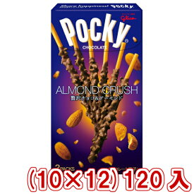 (本州送料無料) 江崎グリコ アーモンドクラッシュポッキー (10×12)120入 (Y12)