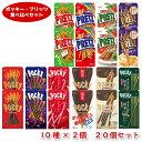 江崎グリコ ポッキー&プリッツ 食べ比べセット (10種類×各2個)20入 *【ラッキーシール対応】