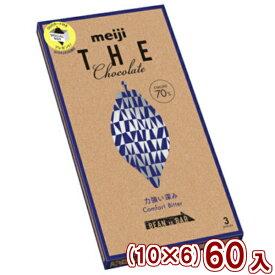 (本州一部送料無料)明治 ザ・チョコレート力強い深みコンフォートビター 50g (10×6)60入(Y80)(ケース販売)【ラッキーシール対応】