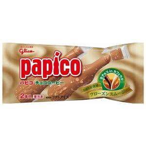 (本州一部冷凍送料無料) 江崎グリコ パピコ チョココーヒー 20入(冷凍)
