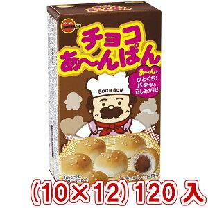 (本州一部送料無料) ブルボン チョコあ〜んぱん (10×12)120入 (Y14) 【ラッキーシール対応】