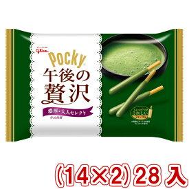 (本州送料無料) 江崎グリコ 20本 ポッキー午後の贅沢 宇治抹茶 (14×2)28入(Y12)(ケース販売)