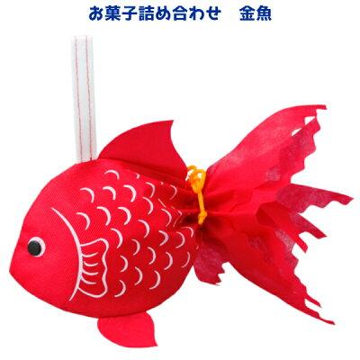 お菓子詰め合わせ金魚300円1袋【LE268】.