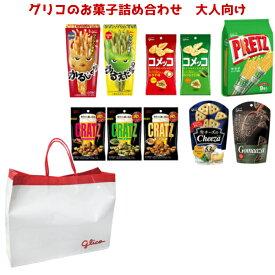 グリコのお菓子 詰め合わせ 1500円 大人向け 1入 【ラッキーシール対応】
