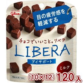 (本州送料無料) 江崎グリコ LIBERA リベラ アイサポート<ミルク> (10×12)120入 (Y12)(ケース販売)
