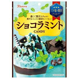 カンロ ショコラミントキャンディ 6入 【ラッキーシール対応】@
