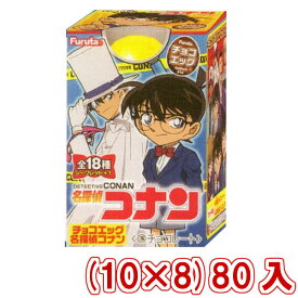 (本州一部送料無料) フルタ チョコエッグ 名探偵コナン (10×8)80入【ラッキーシール対応】