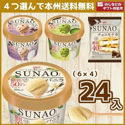 (4つ選んで、本州冷凍送料無料(北海道・沖縄を除く))江崎グリコSUNAO(6×4)24入(冷凍)【ラッキーシール対応】