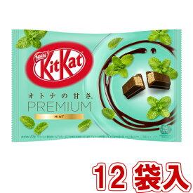 ネスレ キットカット ミニ オトナの甘さ プレミアム  ミント 袋 12入* (Y80)【ラッキーシール対応】@