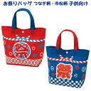 お菓子詰め合わせ お祭りバッグ 1袋 300円(子供向け)(la352・la353)