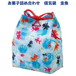 お菓子詰め合わせ 信玄袋 金魚FP 500円 1袋(la357)