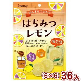(本州送料無料)アイファクトリー はちみつレモン(個包装) (6×6)36入 (Y10)