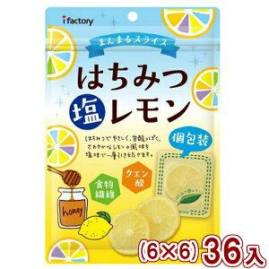 (本州送料無料)アイファクトリー はちみつ塩レモン(個包装) (6×6)36入 (Y10)