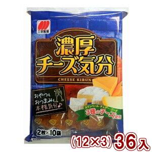 (本州一部送料無料)三幸製菓 チーズ気分 (12×3)36入 (Y14)【ラッキーシール対応】