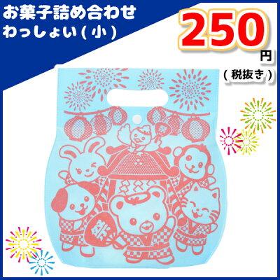 お菓子詰め合わせオートミミック小判抜きわっしょい(小)250円1袋(LE170)【ラッキーシール対応】