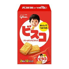 (本州送料無料) 江崎グリコ 24枚 ビスコ (5箱×5セット)25箱入