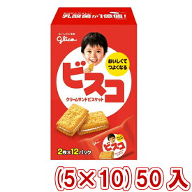 (本州送料無料) 江崎グリコ 24枚 ビスコ (5箱×10セット)50箱入 (Y12) (ケース販売)