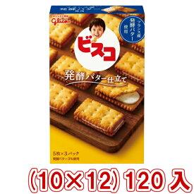 (本州送料無料) 江崎グリコ ビスコ 発酵バター仕立て (5枚×3パック) (10×12)120入 (Y12) (ケース販売)